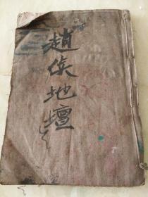 家传道教抄本:赵侯地坛.