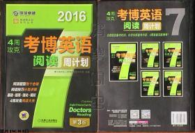 英语周计划系列丛书-4周攻克考博英语·阅读周计划 第3版☆