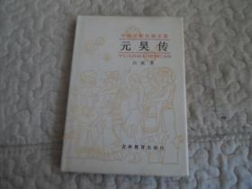 元昊传(精装本)