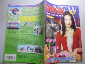 新聊斋2002 2