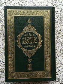 阿拉伯语书一册 .32开精装.