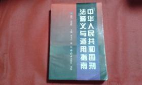 《中华人民共和国刑法》释义与适用指南