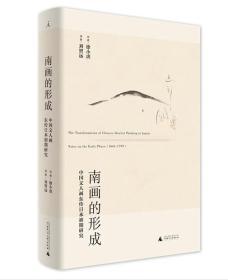《南画的形成:中国文人画东传日本初期研究》(北京贝贝特)