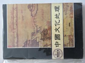 中国文化地理(港版)1981年1版1印