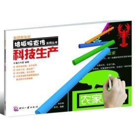 和谐新农村墙板报宣传实用丛书--科技生产