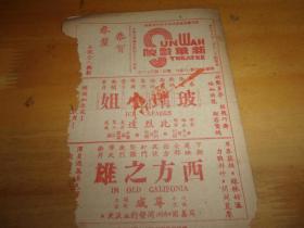 早期溜冰歌舞巨片欣赏----玻璃小姐---民国36年--,广州新华戏院-第83期--电影戏单1份---32开2面,-以图为准.按图发货