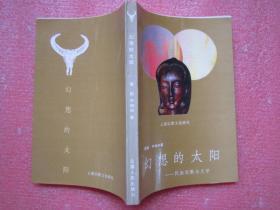 幻想的太阳 1500册 92年 一版一印F