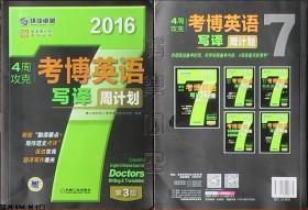 英语周计划系列丛书-4周攻克考博英语·写译周计划 第3版☆