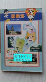 跟我游无锡 薛琛编著 西安地图出版社