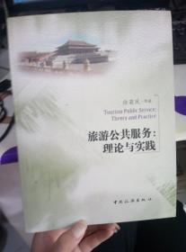 旅游公共服务:理论与实践