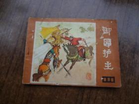 连环画《御园护主》——《说唐》之二十    8品强   82年一版一印