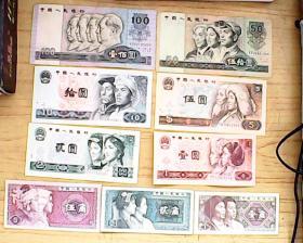 第四套人民币纸币一套9张
