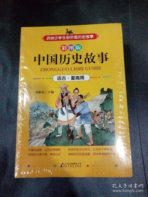 彩图版 中国历史故事 全八册