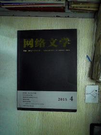 网络文学 2015 4