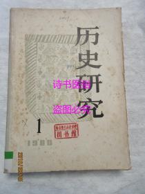 历史研究(双月刊):1980年第1、2、3期