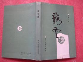 龙云传 精装 1988年1版1印1150册 ) 作者 : 谢本书 著F
