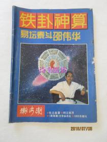 铁卦神算:易坛泰斗邵伟华——《瀚海潮》1993年增刊
