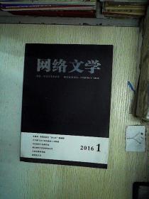 网络文学 2016 1