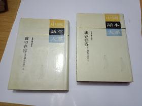 中国话本大系:绣谷春容 含《国色天香》 (精装上下两册全)--一版一印9品如图