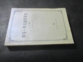 罗马—拜占庭经济史 (上编)