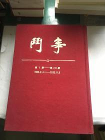 斗争(布面精装,4册合售,是中国共产党苏区中央局机关报,1963年中央档案馆影印,1933年2月4日创刊,截止于1934年7曰30日,只影印300部,稀见资料)