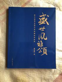 盛世风雅颂——新中国贵金属币章收藏投资鉴赏 (作者 黄瑞勇签名本)