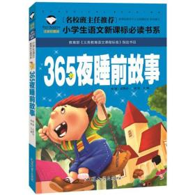 名校班主任推荐小学生语文新课标必读书系:365夜睡前故事  注音