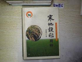 寒地粳稻育种