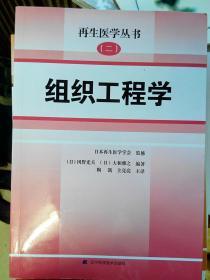 组织工程学(再生医学丛书·二)