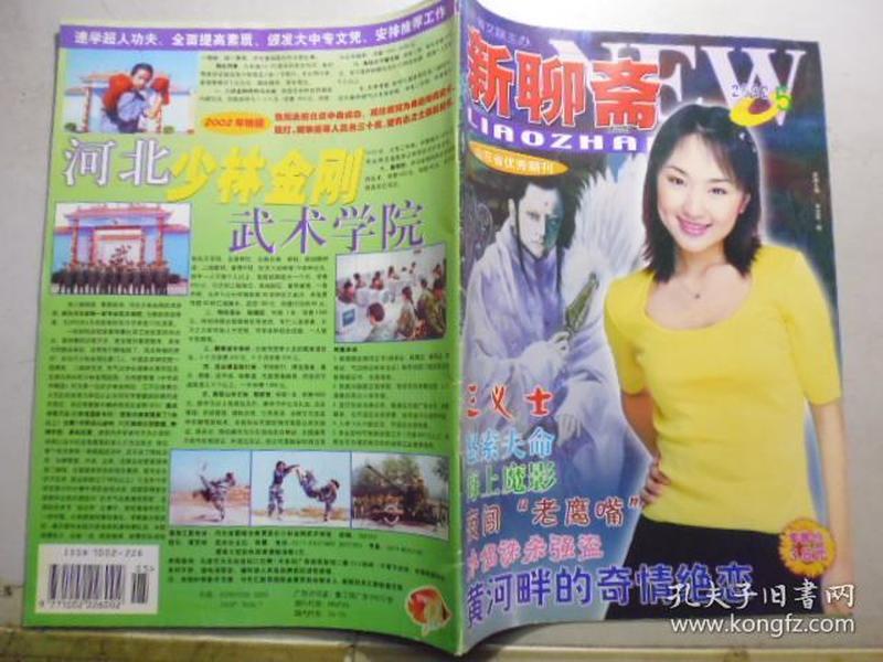 新聊斋2002 5