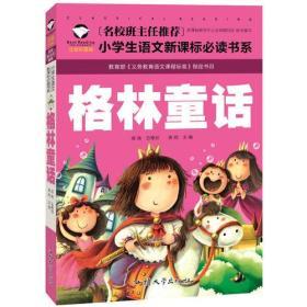 名校班主任推荐小学生语文新课标必读书系:格林童话  注音