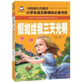 名校班主任推荐小学生语文新课标必读书系:假如给我三天光明注音