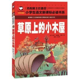 名校班主任推荐小学生语文新课标必读书系:草原上的小木屋  注音