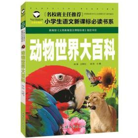 名校班主任推荐小学生语文新课标必读书系:动物世界大百科  注音