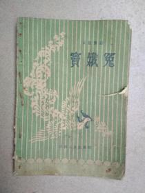 窦娥冤(古装豫剧)