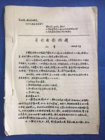 江青同志:关于电影的问题 【16开!12页,油印本!】