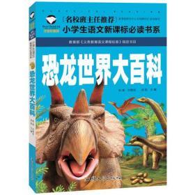 名校班主任推荐小学生语文新课标必读书系:恐龙世界大百科  注音
