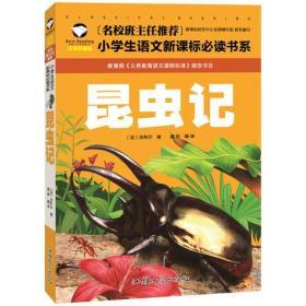 名校班主任推荐小学生语文新课标必读书系:昆虫记  注音