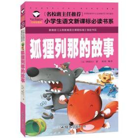 名校班主任推荐小学生语文新课标必读书系:狐狸列那的故事  注音
