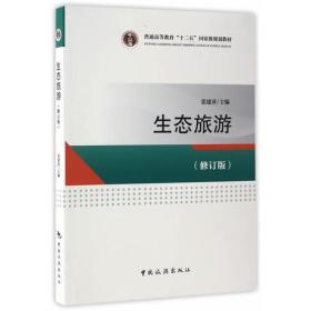 """普通高等教育""""十二五""""國家級規劃教材--生態旅游(修訂版)"""