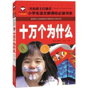 名校班主任推荐小学生语文新课标必读书系:十万个为什么  注音
