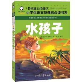 名校班主任推荐小学生语文新课标必读书系:水孩子  注音