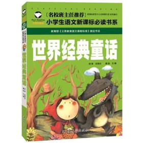 名校班主任推荐小学生语文新课标必读书系:世界经典童话  注音