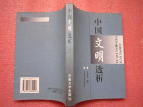 中国文明透析 2000年1版1印 作者签名本F