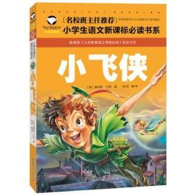 名校班主任推荐小学生语文新课标必读书系:小飞侠  注音