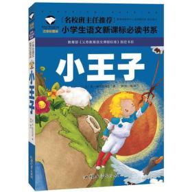 名校班主任推荐小学生语文新课标必读书系:小王子  注音