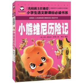 名校班主任推荐小学生语文新课标必读书系:小熊维尼历险记  注音