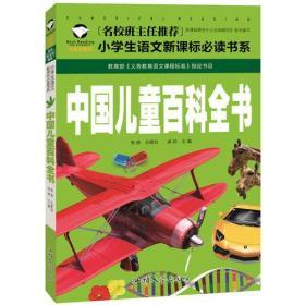 名校班主任推荐小学生语文新课标必读书系:中国儿童百科全书注音