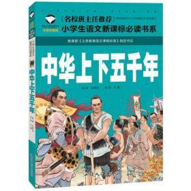名校班主任推荐小学生语文新课标必读书系:中华上下五千年  注音