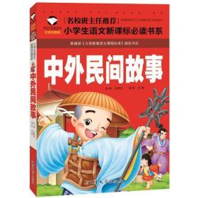 名校班主任推荐小学生语文新课标必读书系:中外民间故事  注音